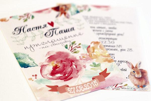 invitation_artoblako_13