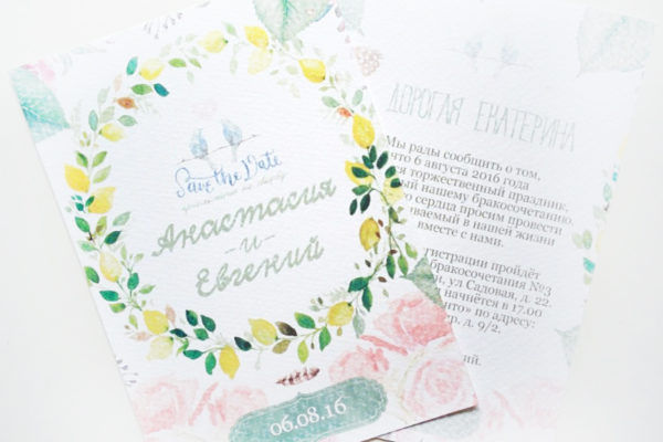 invitation_artoblako_137